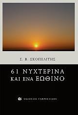 61 nyxterina kai ena eothino photo