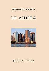 10 lepta photo