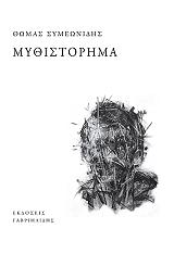 mythistorima photo