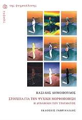 stoixeia gia tin psyxiki morfopoiisi photo