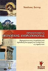 prolegomena theologikis anthropologias photo
