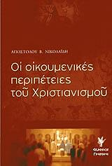 oi oikoymenikes peripeteies toy xristianismoy photo