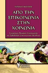 apo tin epikoinonia stin koinonia photo