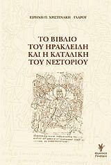 to biblio toy irakleidi kai i katadiki toy nestorioy photo