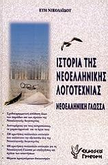 istoria tis neoellinikis logotexnias photo
