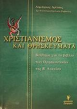 xristianismos kai thriskeymata b lykeioy photo