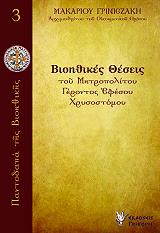 bioithikes theseis toy mitropolitoy gerontos efesoy xrysostomoy photo
