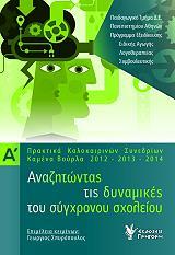 anazitontas tis dynamikes toy sygxronoy sxoleioy a tomos photo