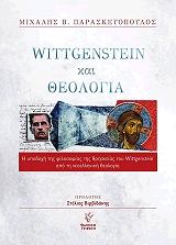 wittgenstain kai theologia photo