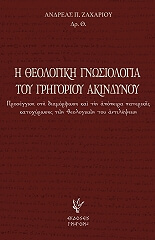 i theologiki gnosiologia toy grigorioy akindynoy photo