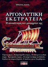 argonaytiki ekstrateia photo