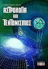 astrologia kai tektonismos photo