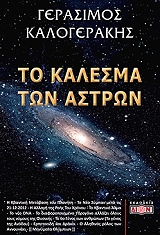 to kalesma ton astron photo