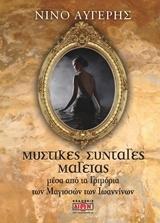 mystikes syntages mageias photo