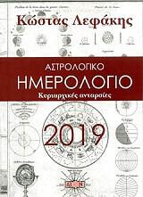 astrologiko imerologio 2019 kyriarxikes antarsies photo