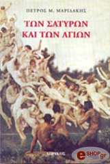ton satyron kai ton agion photo