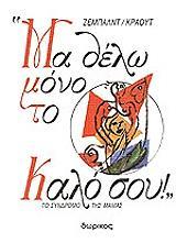 ma thelo mono to kalo soy photo