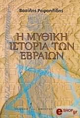 i mythiki istoria ton ebraion photo