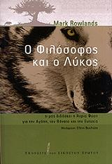 o filosofos kai o lykos photo