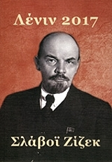 lenin 2017 photo