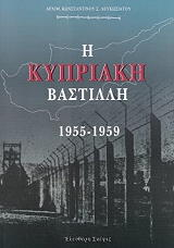i kypriaki bastilli 1955 1959 photo