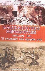makedonikes thermopyles photo