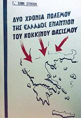 dyo xronia polemoy tis ellados enantion toy kokkinoy fasismoy photo