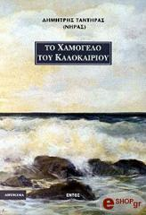 to xamogelo toy kalokairioy photo