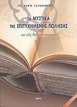 ta mystika tis epityximenis polisis photo