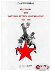 i istoria toy ethnikoy astera kaisarianis photo