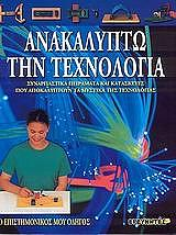 anakalypto tin texnologia photo