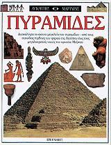 pyramides photo