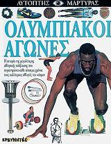 olympiakoi agones photo