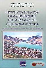 i istoria toy ellinikoy tagmatos tis mpalaklabas tis krimaias 1774 1860 photo