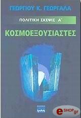 kosmoexoysiastes photo