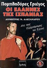 pompladores griegos oi ellines tis ispanias photo