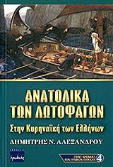 anatolika ton lotofagon photo