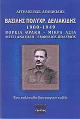 basilis polyxr deliakidis 1900 1949 photo
