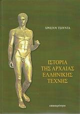 istoria tis arxaias ellinikis texnis photo