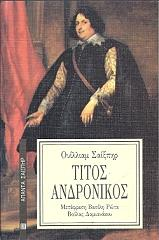 titos andronikos photo