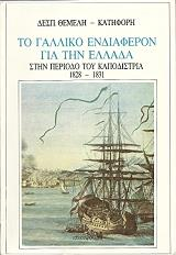 to galliko endiaferon gia tin ellada stin periodo toy kapodistria 1828 1831 photo