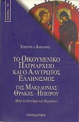to oikoymeniko patriarxeio kai o alytrotos ellinismos tis makedonias thrakis ipeiroy photo
