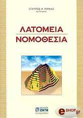 latomeia nomothesia photo