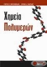 ximeia polymeron photo