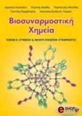 biosynarmostiki ximeia tomos 2 photo