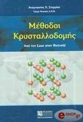 methodoi krystallodomis photo