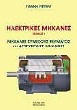 ilektrikes mixanes tomos 1 photo
