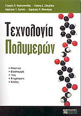 texnologia polymeron photo