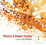 texnes kai xoroi ygeias photo