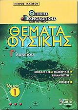 themata fysikis g lykeioy 1 tomos photo